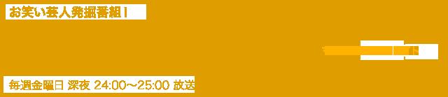 お笑い芸人発掘番組!マイナビ Laughter Night(マイナビ ラフターナイト)毎週金曜日 深夜24:00~25:00 放送