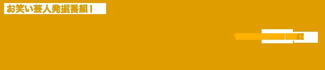 お笑い芸人発掘番組!マイナビ Laughter Night(マイナビ ラフターナイト)毎週土曜日 深夜24:00~24:30 放送